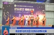 哈夏音乐会松北区分会场活动精彩启幕
