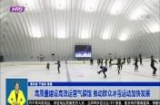 孙喆:高质量建设高效运营气膜馆 推动群众冰雪运动加快发展