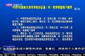 10月8日起哈尔滨市学校分区县(市)有序恢复线下教学