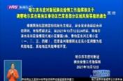哈尔滨市应对新冠肺炎疫情工作指挥部关于调整哈尔滨市南岗区香坊区巴彦县部分区域风险等级的通告