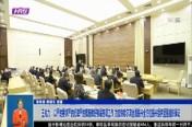 王兆力: 以严的要求严的纪律严的措施做好换届各项工作 为加快哈尔滨全面振兴全方位振兴提供坚强组织保证