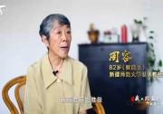 《我从北京来,新疆一甲子》第三集