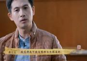 《时间告诉我·东方符号》第6集:黄豆豆(下)