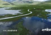 《山河新疆》下集