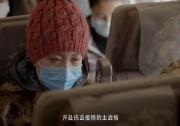 《冬去春归·2020疫情里的中国》第3集