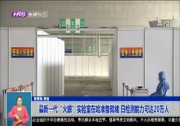 """最新一代""""火眼""""实验室在哈准备就绪 日检测能力可达20万人"""
