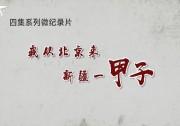 《我从北京来,新疆一甲子》第一集