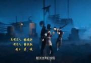 《四海鲸骑 第2季 》第23集