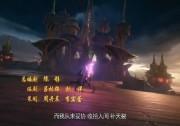 《四海鲸骑 第2季 》第11集