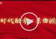 """《时代勋章》景海鹏:""""一定要让五星红旗在太空高高飘扬"""""""