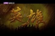 纪录片《英雄》——金剑嘨