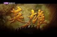 纪录片《英雄》——赵尚志