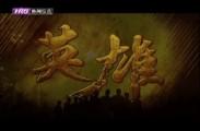 纪录片《英雄》——冯仲云