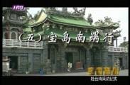 2000年的台湾啥模样  (五)宝岛南端行