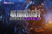 联播哈尔滨2018-08-02