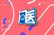 问医2018-12-02