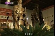儒风龙江 文化鉴藏2019-10-10