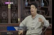 儒风龙江 文化鉴藏2019-10-09