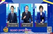 悦居哈尔滨2021-01-25