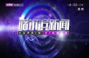 哈尔滨新闻2021-02-25