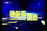 哈尔滨风尚2021-07-18