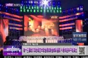 第十三届哈尔滨合唱艺术歌会颁奖晚会精彩呈现 今夏将迎来千场演出