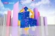 悦居哈尔滨2021-07-29