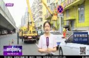 学党史办实事:交警推出新举措 方便老旧小区改造中居民停车
