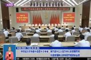 中共哈尔滨市委十四届十次全会:努力践行以人民为中心的发展思想 持续增强群众获得感幸福感安全感