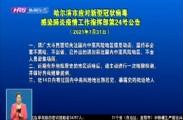 哈尔滨市应对新型冠状病毒感染肺炎疫情工作指挥部第24号公告