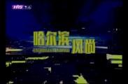 永利体育app下载风尚2021-08-21
