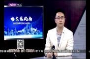 哈尔滨风尚2021-08-01
