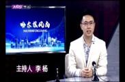 哈尔滨风尚2021-07-31