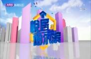 悦居哈尔滨2021-09-28