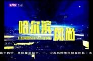 哈尔滨风尚2021-10-09