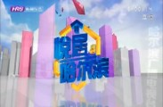 悦居哈尔滨2021-10-19