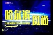 哈尔滨风尚2021-10-10
