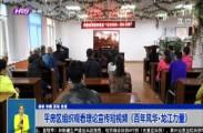 平房区组织观看理论宣传短视频《百年风华龙江力量》