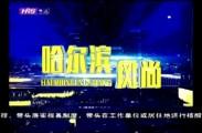 哈尔滨风尚2021-10-02