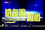 哈尔滨风尚2021-10-03