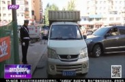 交警综合施策规范静态交通秩序  打造道路微循环
