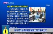 哈尔滨市启动新冠疫苗第三剂次接种工作