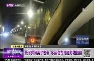 抢了时间丢了安全  多台货车闯红灯被取缔