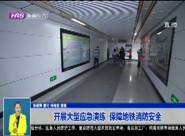 多部门联动综合性地铁应急消防演练举办