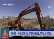 阿城区:依法清除地上附着物 推进重点产业项目建设