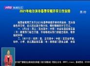 2021年哈尔滨市春季学期开学时间确定