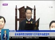 全省首例高空抛物案今日开庭并当庭宣判