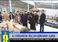 省人大常委会来哈开展《黑龙江省优化营商环境条例》执法检查
