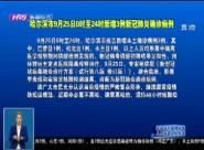 哈尔滨市9月25日0时至24时新增3例新冠肺炎确诊病例