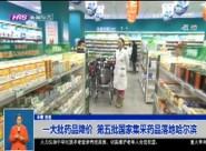 一大批药品降价  第五批国家集采药品落地哈尔滨